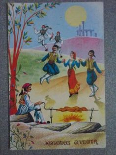 Vintage Cards, Vintage Postcards, Corfu Island, Religion Quotes, Greek Art, Beautiful Beaches, Cool Photos, Amazing Photos, Happy Easter