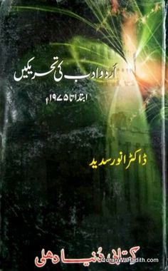 Urdu Adab Ki Tehreekain Birthday Cards Images, Free Pdf Books