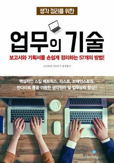 생각 정리를 위한 업무의 기술 - Argo9 Business Innovation, Book Recommendations, Cool Words, Sentences, Mindfulness, Success, Study, Science, Marketing