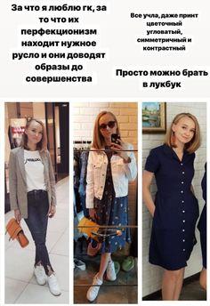 Body Types, Style Ideas, Personal Style, Shirt Dress, Coat, Classic, Jackets, Shirts, Dresses
