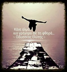 Σύνδεσμος ενσωματωμένης εικόνας Philosophy Quotes, Love Others, Greek Quotes, Picture Quotes, Good To Know, Favorite Quotes, Me Quotes, Literature, Poems