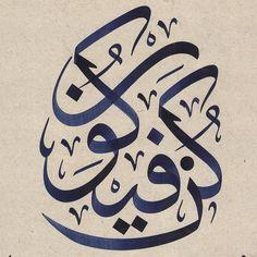 Allah Calligraphy, Persian Calligraphy, Arabic Calligraphy Art, Arabic Art, Calligraphy Alphabet, Celtic Art, Celtic Dragon, Islamic Paintings, Islamic Wall Art