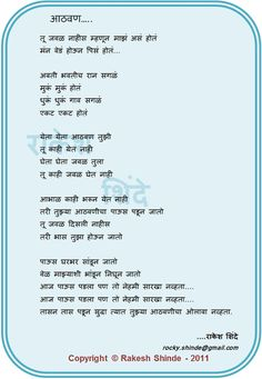 Rakesh Shinde (Kavita): आठवण (Athwan) Love Poem For Her, Love Quotes For Wife, Wife Quotes, Love Poems, Marathi Quotes On Life, Marathi Poems, Poems For Him, Poems About Life, Romantic Poems