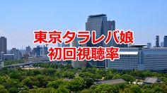 東京タラレバ娘 初回視聴率
