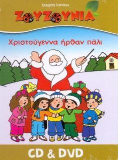 ΖΟΥΖΟΥΝΙΑ ΧΡΙΣΤΟΥΓΕΝΝΑ ΗΡΘΑΝ ΠΑΛΙ  - DVD + CD Family Guy, Guys, Christmas, Fictional Characters, Xmas, Weihnachten, Navidad, Boyfriends, Yule