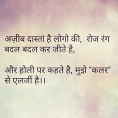 True Hindi Quotes On Life, Book Quotes, Words Quotes, Life Quotes, Hindi Qoutes, Shyari Quotes, Marathi Quotes, Joker Quotes, Strong Quotes