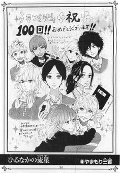 Hirunaka no Ryuusei - Gender Bender