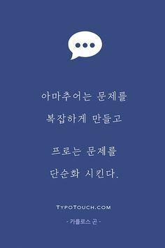 타이포터치 - 당신이 만드는 명언, 아포리즘   명언 명대사 노래가사 Wise Quotes, Famous Quotes, Words Quotes, Inspirational Quotes, Sayings, Wow Words, Calligraphy Text, Korean Quotes, Study Motivation