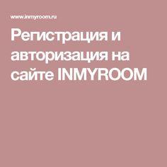 Регистрация и авторизация на сайте INMYROOM