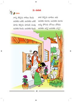 Classroom Teaching Activities: Telugu Picture Reading Video Lesson UDATHA (ఉడత)