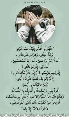 shared a photo from Flipboard Beautiful Quran Quotes, Beautiful Arabic Words, Islamic Love Quotes, Islamic Inspirational Quotes, Muslim Quotes, Arabic Quotes, Islam Beliefs, Duaa Islam, Islam Hadith