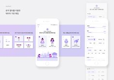 Web Design Inspiration, Design Trends, Ui Ux Design, Branding Design, Creative Banners, Presentation Styles, Design Reference, Editorial Design, Mobile App