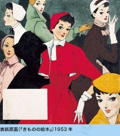 表紙原画(『きものの絵本』)1953年