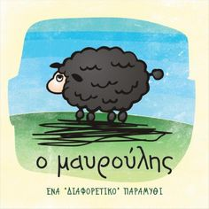 Learn Greek, Greek Language, Kids Behavior, Little Books, Classroom Activities, Bullying, Books Online, Fairy Tales, My Books