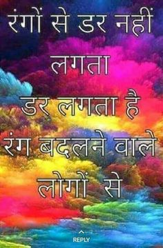 Happy Holi Shayari, Happy Holi Quotes, Hindi Quotes On Life, Truth Quotes, Life Quotes, Gandhi Jayanti Images, Holi Wishes, Everyday Quotes, Beautiful Love Quotes