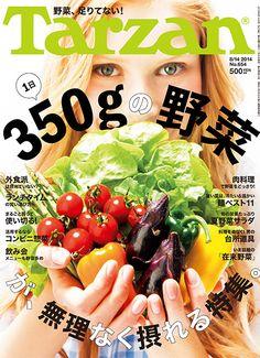 1日に必要な350gの野菜を、楽しく摂るテクニック集。もちろん、野菜ギライな面倒くさがり屋さんもナットクの一冊です。肉料理と合わせて……、麺類と合わせて……、あの手この手で、美 ... Food Posters, Western Food, Black Eyed Peas, Editorial Design, Agriculture, Snack Recipes, Branding, Layout, Graphics