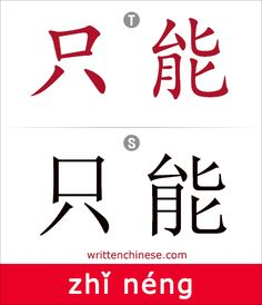 Chinese Characters & Bigrams | Rank 480 只能 (zhǐ néng): can only / obliged to do sth / to have no other choice 每位顾客只能购买一件特价产品。(měi wèi gù kè zhǐ néng gòu mǎi yī jiàn tè jià chǎn pǐn) = Each customer can only buy one special product. What sentence can you make using 只能 (zhǐ néng)?