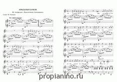 """Ноты песни """"Крылатые качели""""1"""