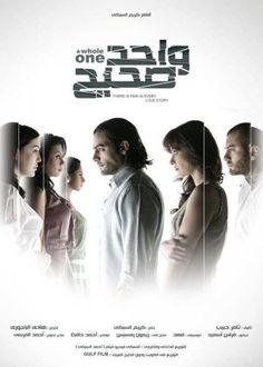 New release this week:  Wahed Sahih