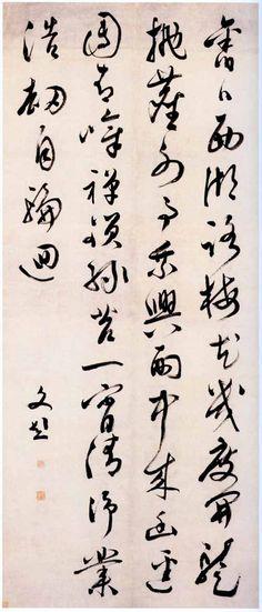 文彭_明代书法-书法空间——永不落幕的书法博物馆 Chinese Poem, Chinese Writing, Chinese Brush, Chinese Art, Calligraphy Words, Chinese Calligraphy, Chinese Prints, Rune Symbols, China Map