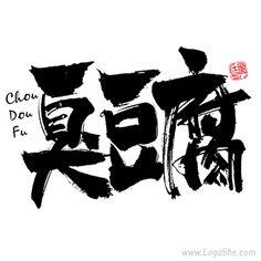 臭豆腐书法字体设计
