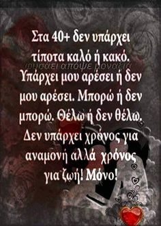 Greek Quotes, Me Quotes, Messages, Thoughts, Words, Inspiration, Quotes, Biblical Inspiration, Ego Quotes