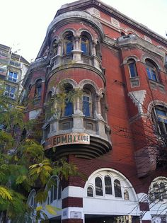 Ermis cafe old building