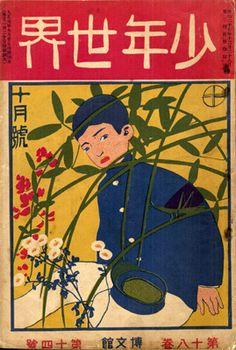 「少年世界 大正元年10月号」Young Kids' World magazine, October 1912. Cover design: Sugiura Hisui 杉浦非水 (1876-1965)
