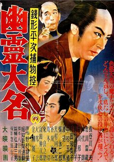 Zenigata Heiji Torimon-Hikae
