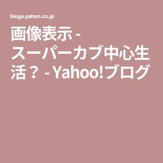 画像表示 - スーパーカブ中心生活? - Yahoo!ブログ