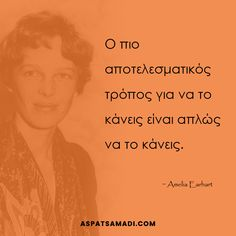 Κάνε το! Greek Quotes, New Me, Business Quotes, Famous Quotes, Motivation, Sayings, Life, Inspiration, Parenting