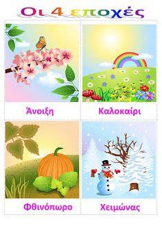 The four seasons - British Vs American, American English, Greek Language, Preschool Education, Science For Kids, New Years Eve Party, Pre School, Four Seasons, Learn English