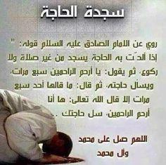 Beautiful Quran Quotes, Quran Quotes Love, Beautiful Arabic Words, Islamic Love Quotes, Muslim Quotes, Islamic Inspirational Quotes, Religious Quotes, Words Quotes, Islam Beliefs