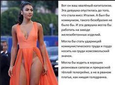 Я не прихильний таких фасонів одягу, але коментар збоку змушує думати, що все вона зробила...