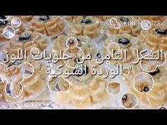 "جديد 2017 وحصري حلويات اللوز "" الوردة""  modèle 2 gâteau d'amande - YouTube"