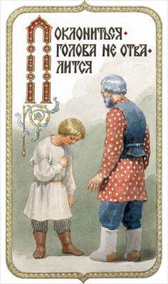 Sergey Efoshkin, Alfabetul pentru copii, Capul plecat sabia nu-l taie