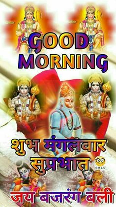Good morning jay shree Radhe krishna ji