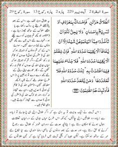 Para 2   Surah Al Baqarah 2   Ayat 229 Tafsir Al Quran, Olay, Sheet Music, Words, Music Sheets, Horse