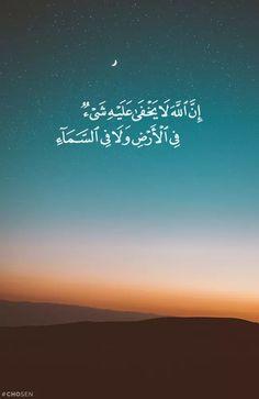 QS. Ali -Imron : 5