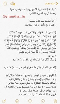Alenbelage_desgin's media content and analyticsالفتح من عند الله Islamic Quotes, Islamic Phrases, Arabic Love Quotes, Muslim Quotes, Quran Quotes, Arabic Words, Islam Beliefs, Duaa Islam, Islam Hadith