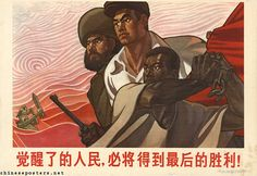 This poster shows three figures that represent Latin America, Asia and Africa (1963).