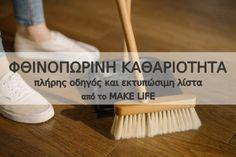 Φθινοπωρινή Καθαριότητα. Όλα όσα πρέπει να γίνουν σε μία λίστα Sigma Alpha Pi, Sigma Tau, Cleaning Hacks, Household, How To Make, Omega, Organizing, Furniture, Fashion