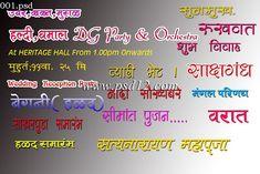 Photoshop Backgrounds: Marathi Wedding Title (मराठी विवाह टाइटल )