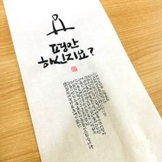 소담책갈피-소담캘리 Calligraphy Art, View Image, Personalized Items, Calligraphy