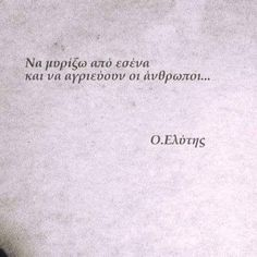 Greek Love Quotes, Movie Quotes, Life Quotes, Greek Words, Love Others, True Stories, Good To Know, Philosophy, Qoutes