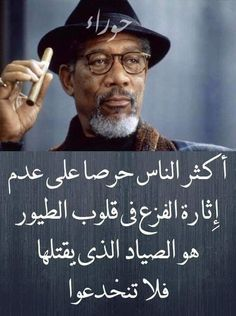 Top of yhe top awıııı 👏 Talking Quotes, Mood Quotes, Funny Arabic Quotes, Funny Quotes, Wisdom Quotes, True Quotes, Qoutes, Vie Motivation, Quotes For Book Lovers