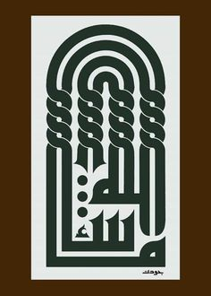 Arabic Calligraphy dxf File Arabic Calligraphy Design, Arabic Design, Arabic Calligraphy Art, Arabic Art, Islamic Motifs, Islamic Art Pattern, Islamic Wall Art, Celtic Art, Islamic Pictures