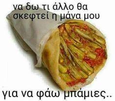 30 αστείες και ελληνικές φωτογραφίες γεμάτες χιούμορ και σάτιρα – διαφορετικό Greek Memes, Funny Greek, Funny Minion Memes, Funny Jokes, Funny Stories, Funny Pins, Funny Moments, Funny Photos, Fun Facts