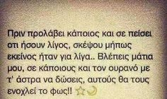 Greek Quotes, Notes, Life