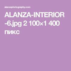 ALANZA-INTERIOR-6.jpg 2100×1400 пикс